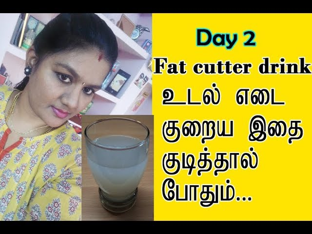 Day 2 Fat cutter drink for extreme weight loss | Tamil